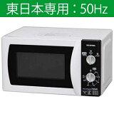 アイリスオーヤマ 電子レンジ ターンテーブル IMB-T171-5(50Hz)