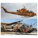 """1/72 AH-1F コブラ""""イスラエル空軍"""" 2機セット プラモデル ハセガワ"""
