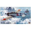 ハセガワ 1/48 三菱 A6M2a 零式艦上戦闘機 11型