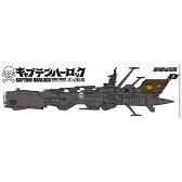 クリエイターワークスシリーズ 1/1500 キャプテンハーロック 次元航海 宇宙海賊戦艦 アルカディア三番艦 改 強攻型 プラモデル ハセガワ