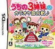 うちの3姉妹のカラオケ歌合戦♪ ~&パーティーゲーム~/DS/NTR-P-B33J/A 全年齢対象