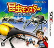 昆虫モンスター スーパーバトル 3DS