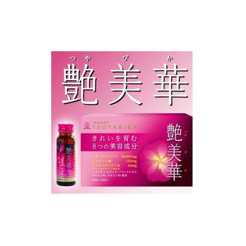 美容補助飲料 艶美華(つやびか) 50ml×10本