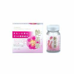 湧永 美容補助食品 艶美華タブレット 126粒×2