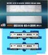 鉄道模型 マイクロエース MICROACE Nゲージ A6692 営団3000系 東京メトロ保存車 2両セット A6692 エイダン3000 ホゾンシャ2R