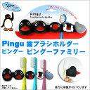 トゥースブラシホルダー  ピングー (Pingu) バス用品の画像
