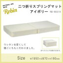 Robin ロビン 二つ折りスプリングマット アイボリー RB-M3318 1017997