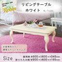 Robin ロビン リビングテーブル ホワイト RL-T1225 1017980