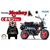 1/12 バイクシリーズ No.20 モンキー くまモンVer. プラモデル フジミ模型