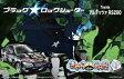きゃらdeCARーる!! No.33 OVA ブラック ロックシューター / 1/24 トヨタ アルテッツァ RS200 プラモデル+デカール フジミ模型
