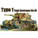 1/76 ワールドアーマーシリーズ No.10 日本陸軍 1式砲戦車 ホニ プラモデル フジミ模型