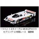 1/43 1992トヨタイーグル MKIII GTP #99 セブリング12時間レース 優勝車 フジミ TSM114325 トヨタイーグル #99 セブリング12の画像