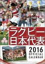 ラグビー日本代表 2016オフィシャル 2016年カレンダー トライエックス
