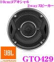 JBL GTO429 10cmコアキシャル2wayスピーカー