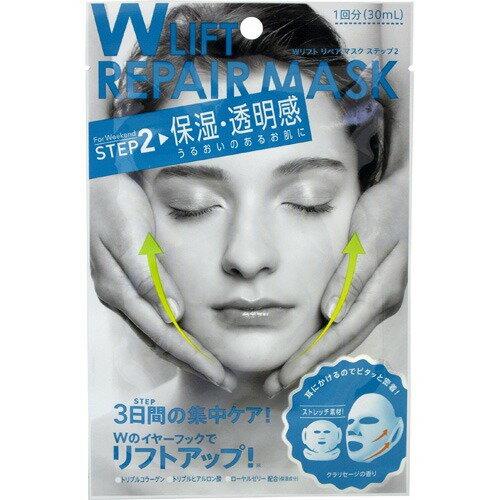 コジット Wリフトリペアマスク STEP2