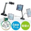 iPadタブレット アームスタンド 吸盤式 6関節 ホルダー360度回転 アルミ 11インチまで 100-LATAB003サンワダイレクト限の価格を調べる