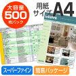 用紙 インクジェット用紙 スーパーファイン つやなしマット 薄手 A4サイズ 500枚 (300-JP005)