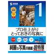 インクジェット写真印画紙・超特厚[JP-EP1NA4]