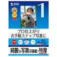 インクジェット写真印画紙・特厚[JP-EP6A4]