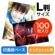 写真用紙(L判・100枚・印画紙・プロ仕上げ)