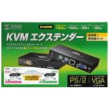 サンワサプライ KVMエクステンダー(PS/2用・セットモデル) VGA-EXKVMP