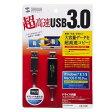 KB-USB-LINK4 ドラッグ&ドロップ対応USB3.0リンクケーブル(Mac/Windows対応)