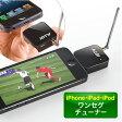 iPhone5ワンセグチューナー(録画機能 バッテリー内蔵 高感度ロッドアンテナ iPad mini iPad第4世代対応)