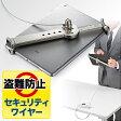 サンワダイレクト タブレット・iPadセキュリティワイヤー 盗難防止 7インチ~10インチ対応 シルバー 200-SL019SV