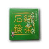宇治森徳 お茶屋さんの緑茶石鹸 95g