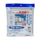 浮きうき手洗い風ネット/YKKファスナー使用