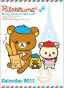 リラックマ 2011年 カレンダーの画像