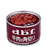 d.b.f 牛肉の角切り 160g