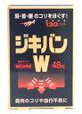 阿蘇 ジキバンW 48粒