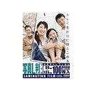 オーム電機 00-5532 ラミネートフィルム100ミクロン 写真L判 100枚 LAM-FL1003の価格を調べる