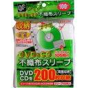 オーム電機 01-0555 DVD&CD不織布スリーブ 100枚入り 白 OA-RSLV100W