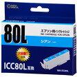エプソン用インクカートリッジ ICC80L互換 染料シアン INK-EC80L