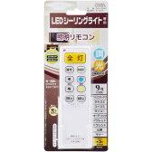 オーム電機 LEDシーリングライト専用照明リモコン OCR-LEDR2