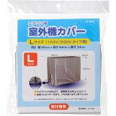 オーム電機 エアコン室外機カバー Lサイズ(100V/200Vタイプ用) 07-9742 DZ-Y002L