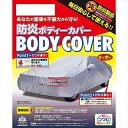 防炎ボディーカバー BB-N3