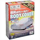防炎ボディーカバー BB-N4