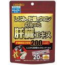 オリヒロ しじみ牡蠣ウコンの入った肝臓エキス顆粒1.5g×20包