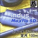 カクイチ 送水ホース インダスマックスフローSD 2インチ(50mm) 100m