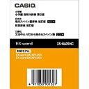 CASIO エクスワード XS-HA05MCの価格を調べる