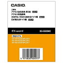 CASIO エクスワード XS-SS03MCの価格を調べる