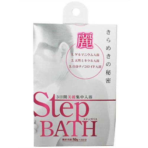 Step BATH 麗 50g×3包