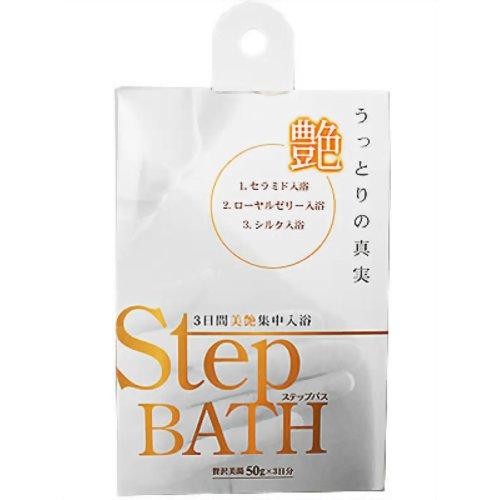 Step BATH 艶 50g×3包