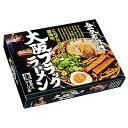 久保田麺業 大阪ブラックラーメン 金久右衛門(大) 664g