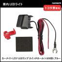 CARMATE LZ37 LEDランプ スイッチホール トヨタ用S BLUE