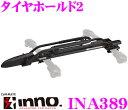 カーメイト INA389 タイヤホールド 2