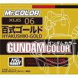 ガンダムカラー XUG06 百式ゴールド GSIクレオス
